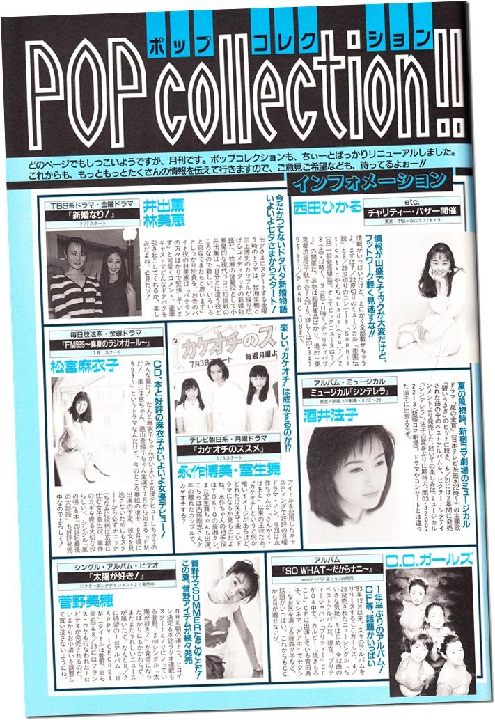 UTB Vol.57 August 1995 (40)