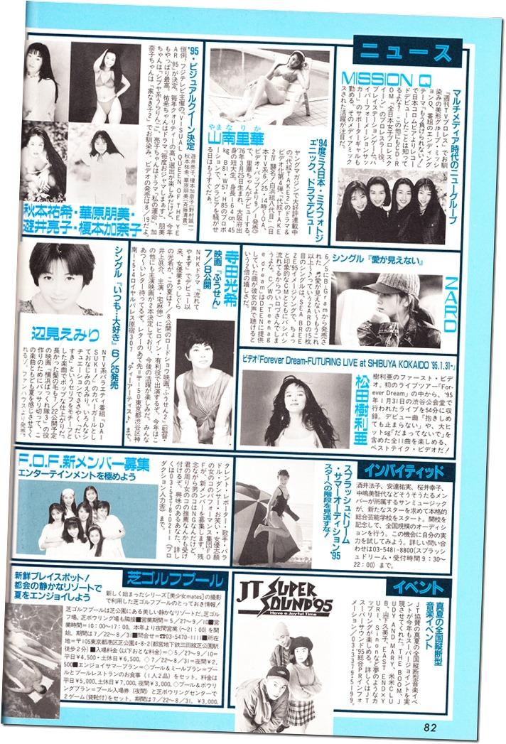 UTB Vol.57 August 1995 (41)