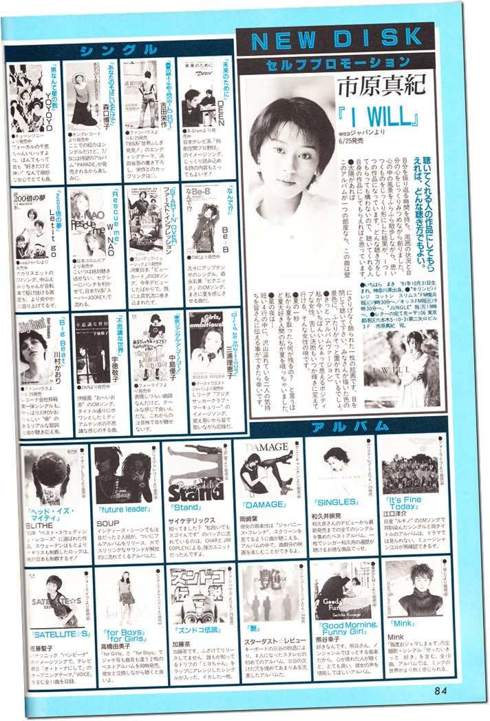 UTB Vol.57 August 1995 (42)