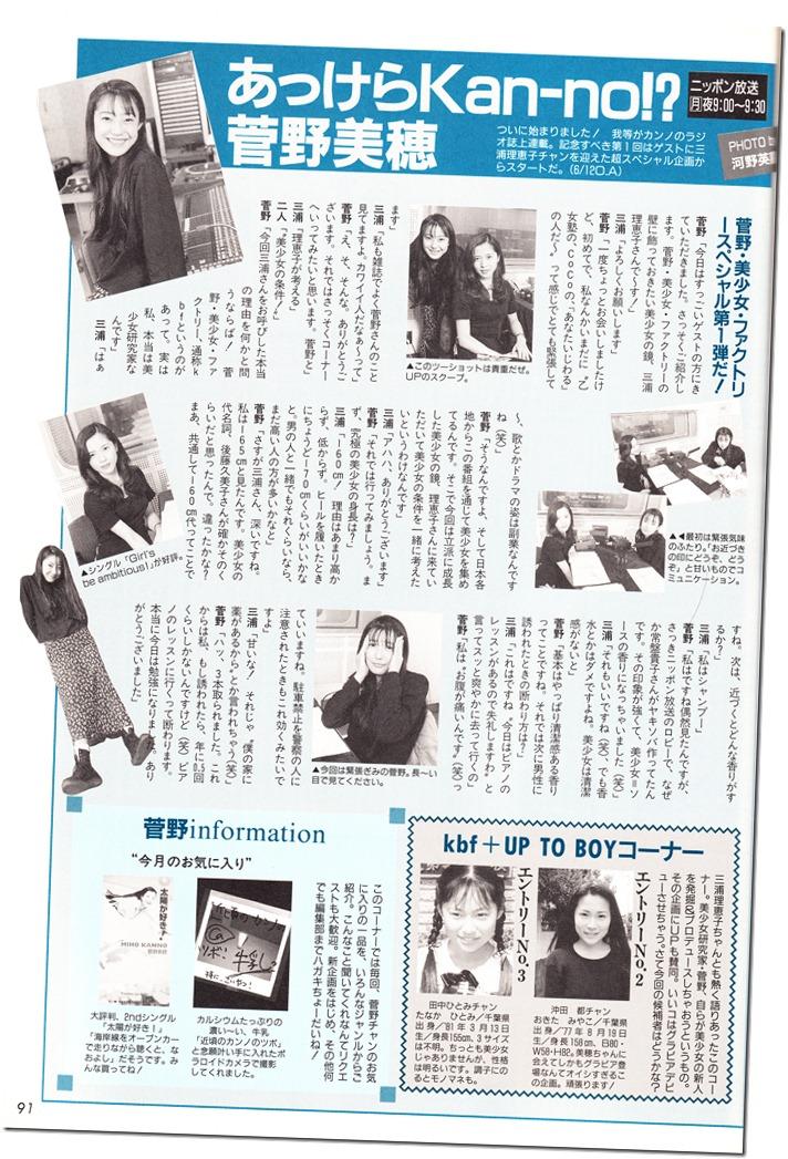 UTB Vol.57 August 1995 (43)