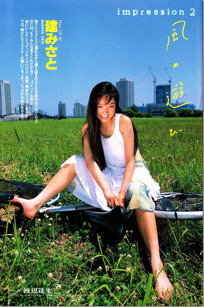 UTB Vol.57 August 1995 (44)