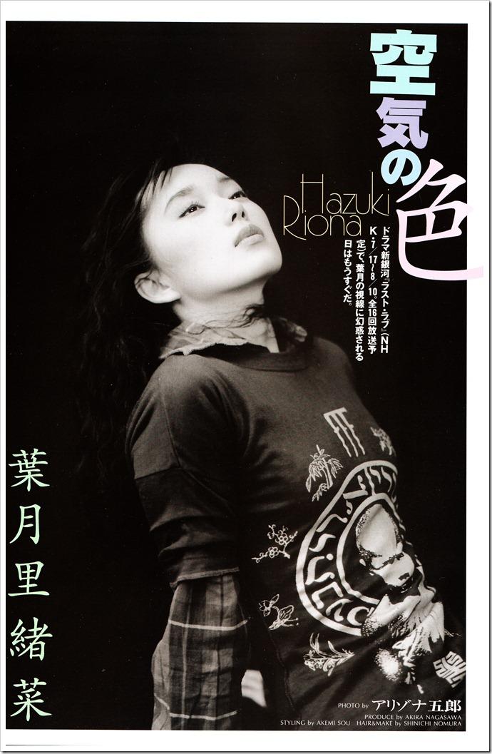 UTB Vol.57 August 1995 (62)