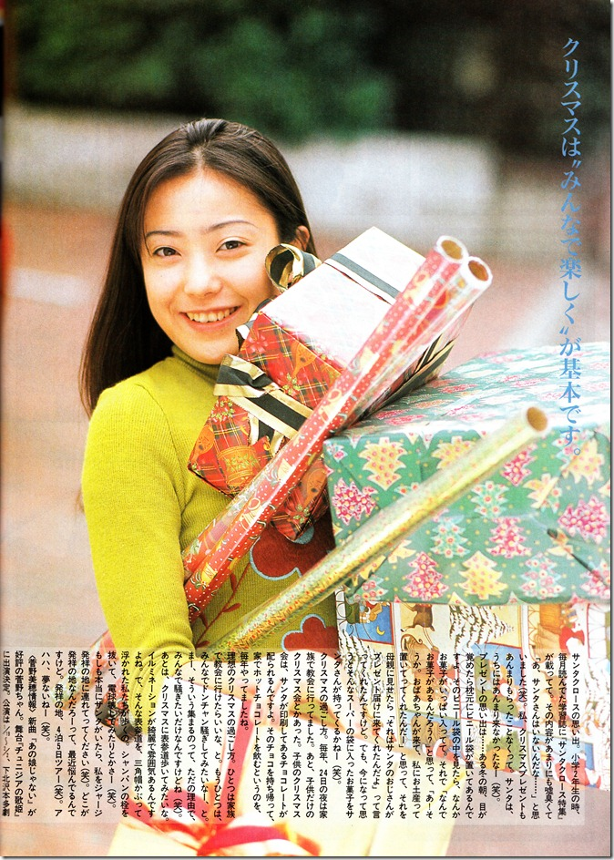 Kindai January 1997 (39)