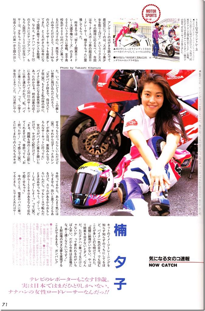 UTB Vol.59 October 1995 (33)