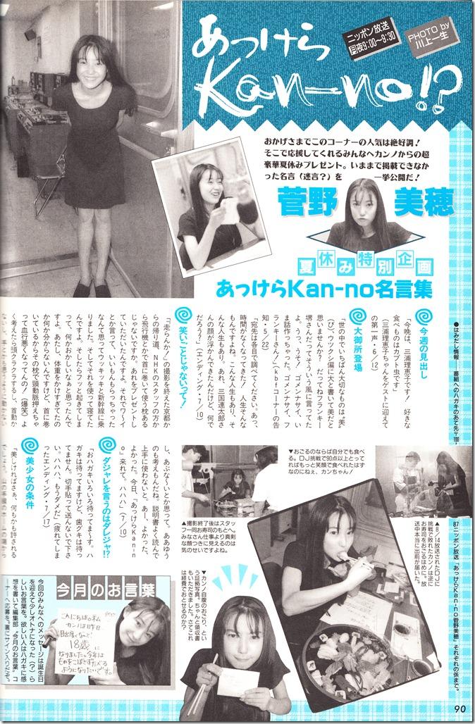 UTB Vol.59 October 1995 (38)