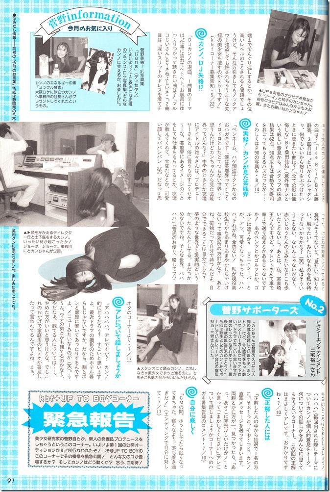 UTB Vol.59 October 1995 (39)