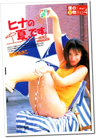 UTB Vol.59 October 1995 (46)