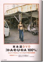 Suenaga Haruka23