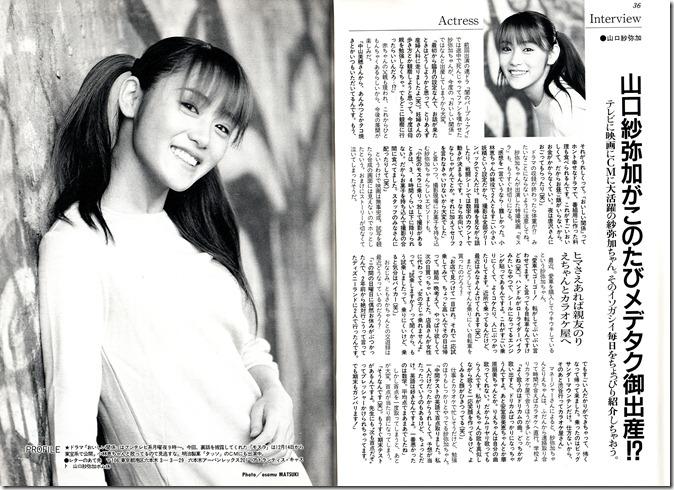 BOMB magazine no.203 January 1997 (15)