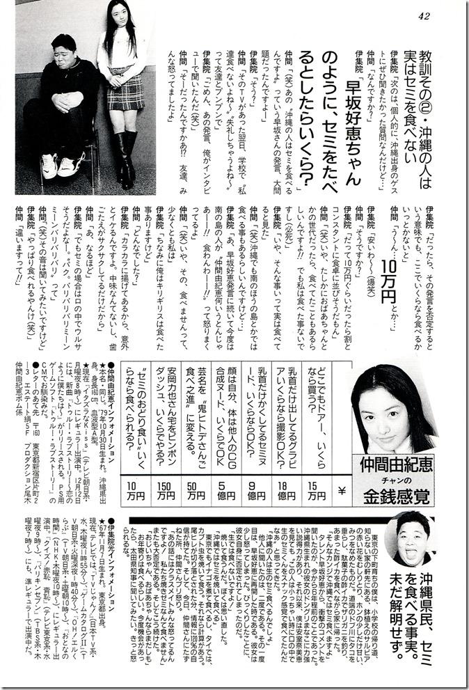 BOMB magazine no.203 January 1997 (17)