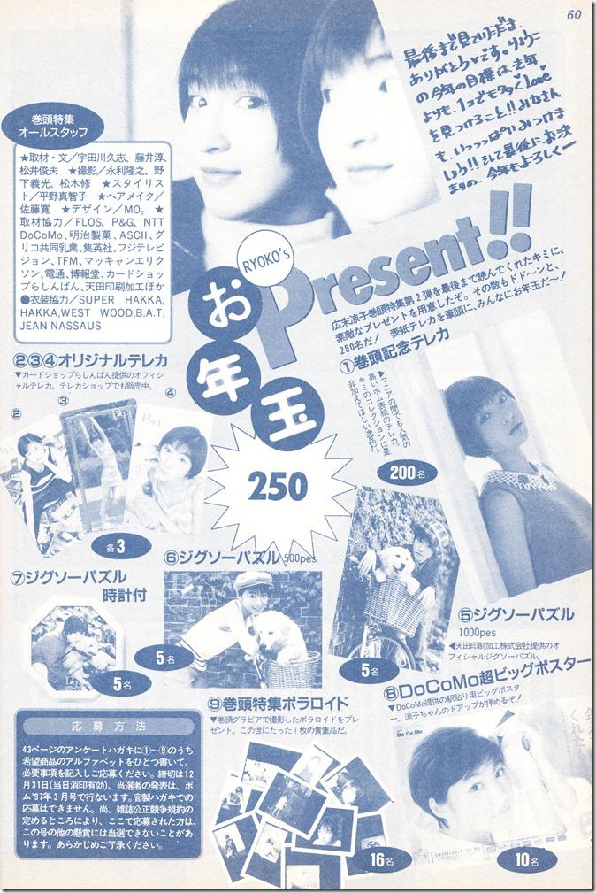 BOMB magazine no.203 January 1997 (24)