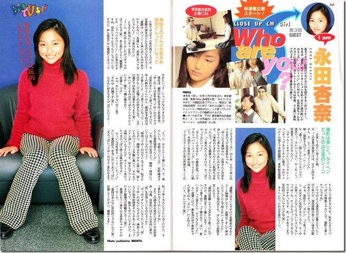 BOMB magazine no.203 January 1997 (25)