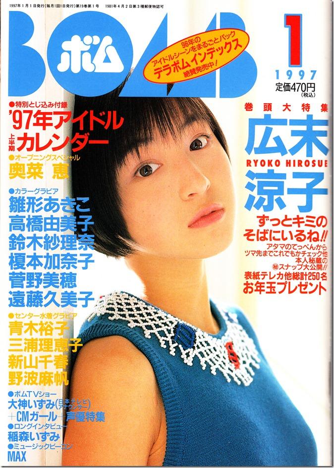 BOMB magazine no.203 January 1997 (2)