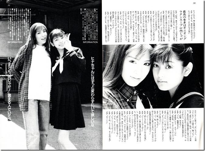 BOMB magazine June 1997 (18)