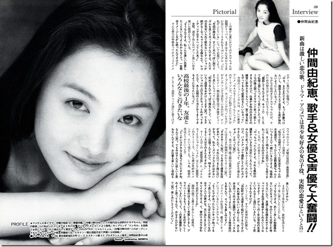 BOMB magazine June 1997 (19)