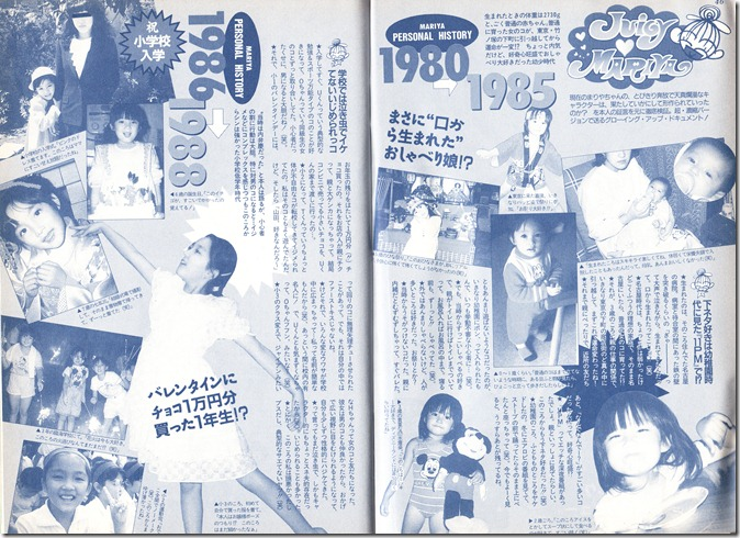 BOMB magazine June 1997 (21)