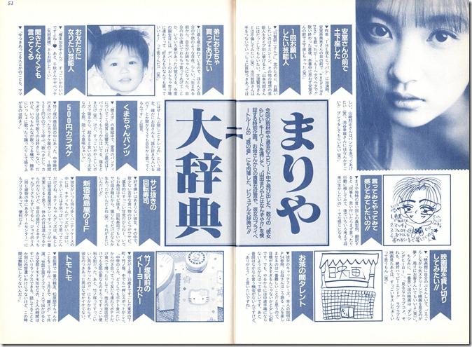 BOMB magazine June 1997 (23)