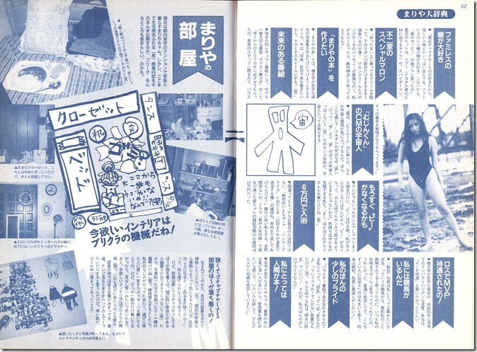 BOMB magazine June 1997 (24)