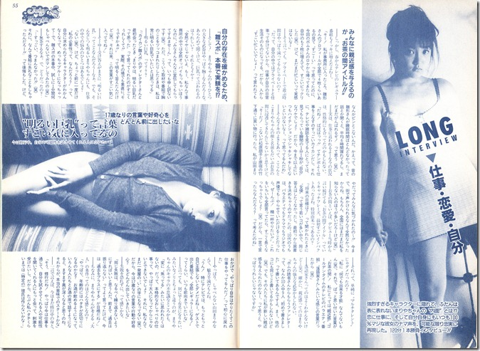 BOMB magazine June 1997 (25)