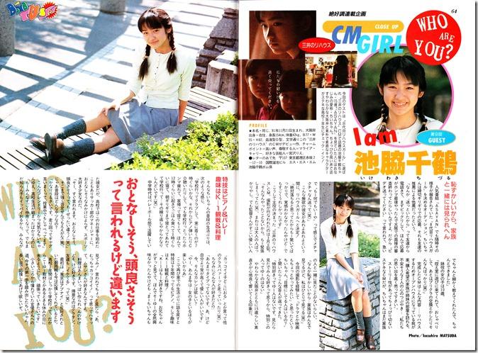 BOMB magazine June 1997 (29)