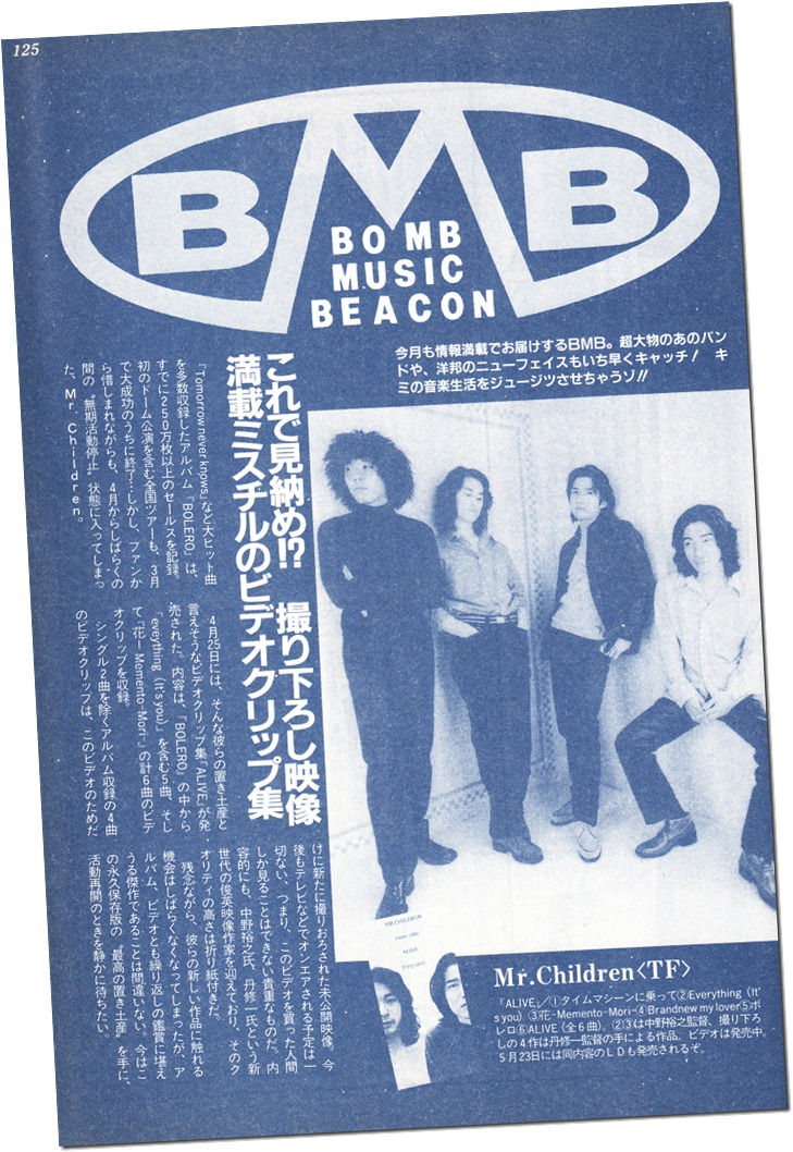 BOMB magazine June 1997 (31)