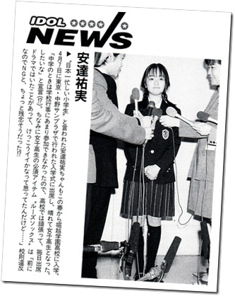 BOMB magazine June 1997 (34)
