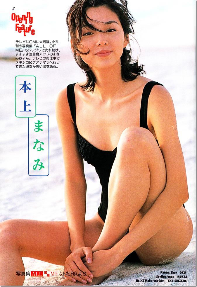 BOMB magazine June 1997 (3)