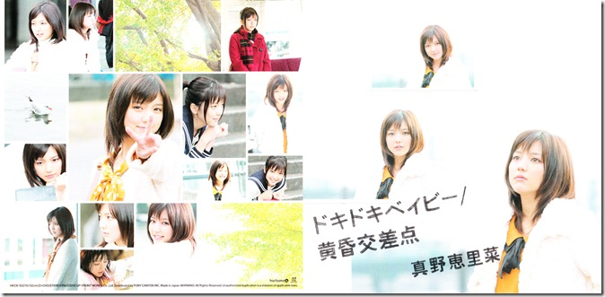 "Mano Erina ""Doki Doki Baby"" type B (jacket scan)"