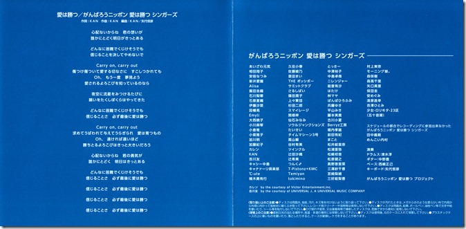 """Ai wa katsu"" (inner jacket scan)"