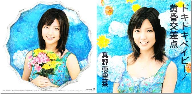 Mano Erina Doki Doki Baby type A (jacket scan)