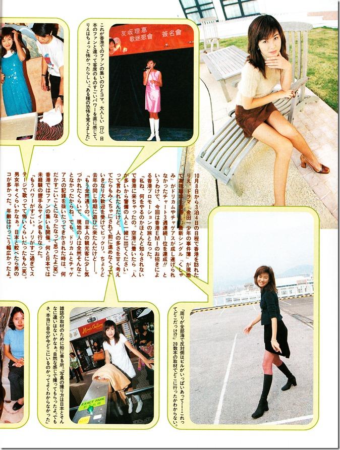 Kindai February 1997 scan (15)