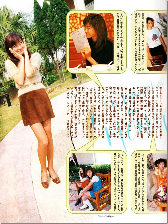 Kindai February 1997 scan (16)