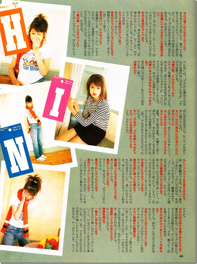 Kindai February 1997 scan (19)