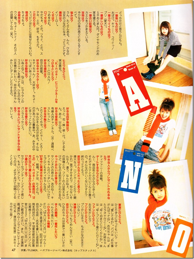 Kindai February 1997 scan (20)