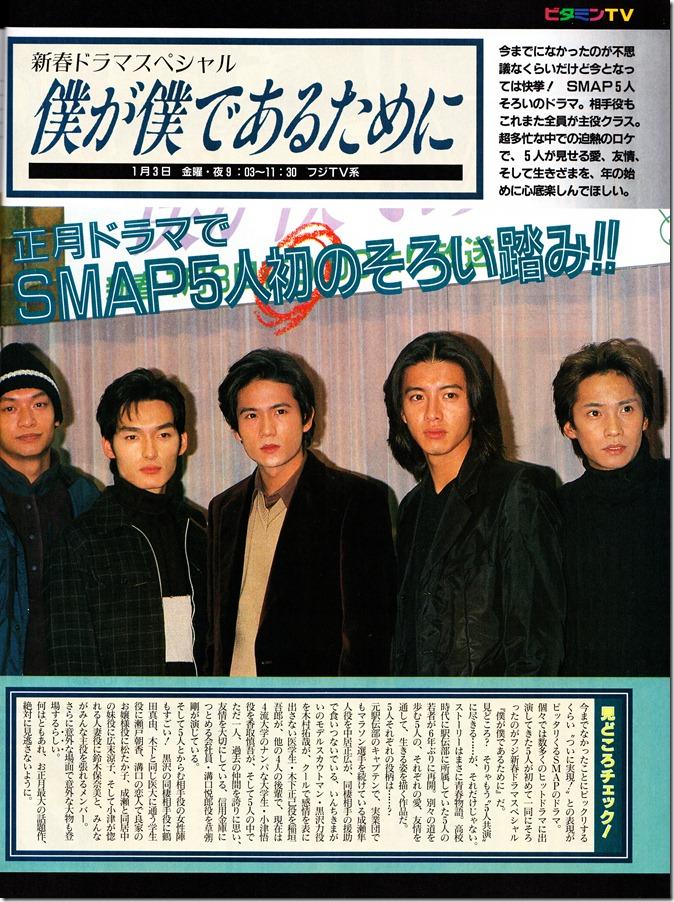 Kindai February 1997 scan (42)