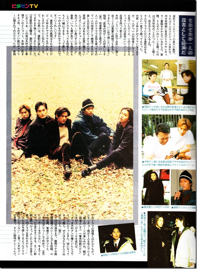 Kindai February 1997 scan (43)
