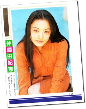Kindai February 1997 scan (46)