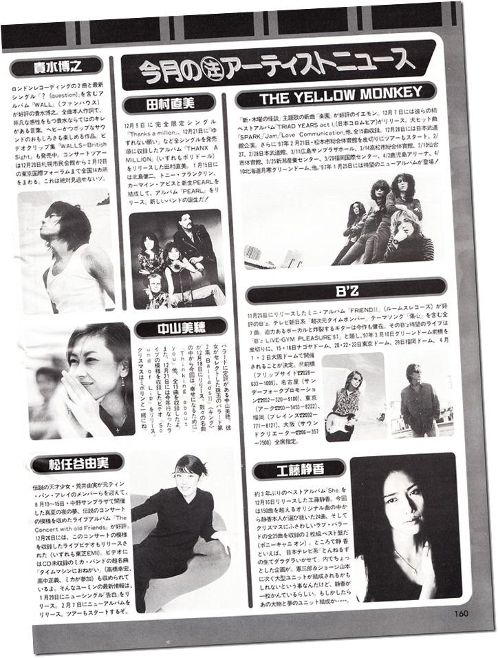 Kindai February 1997 scan (50)