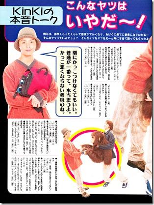 Kindai February 1997 scan (8)