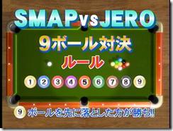 Smap vs. Jero (3)