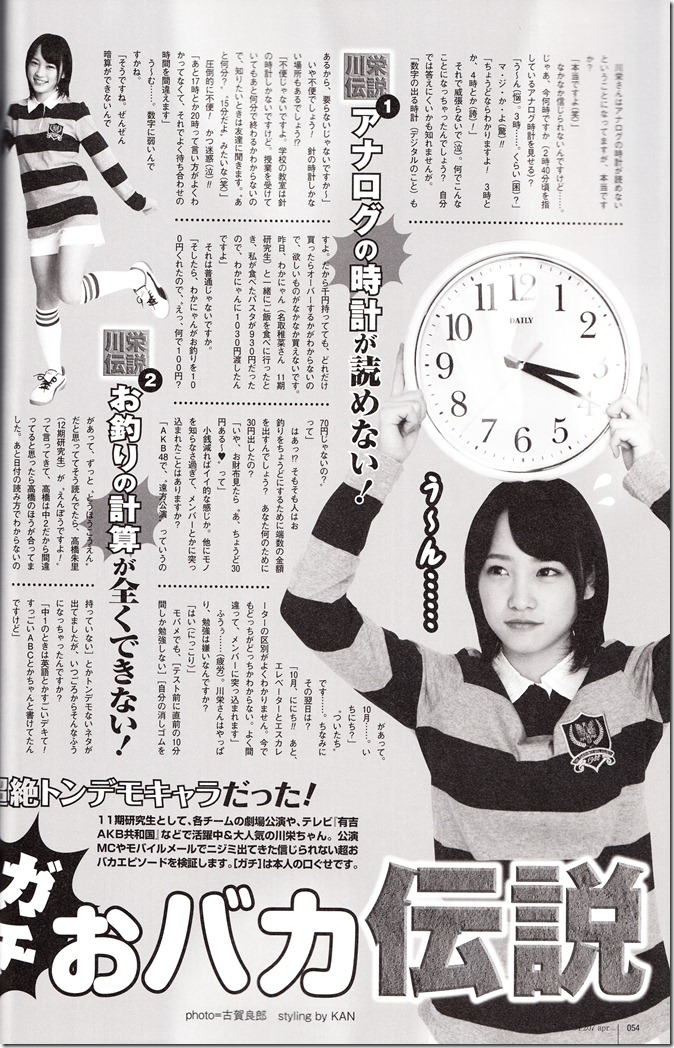 UTB April 2012 vol.207 scan (34)