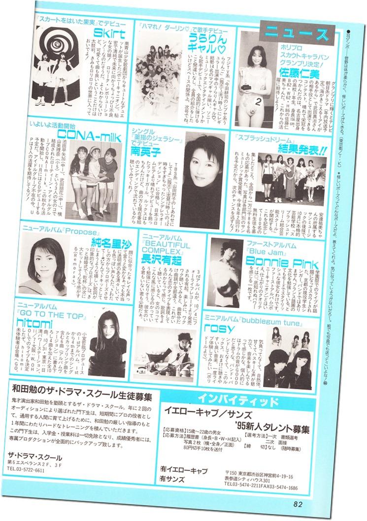 UTB November 1995 Vol.60 (43)