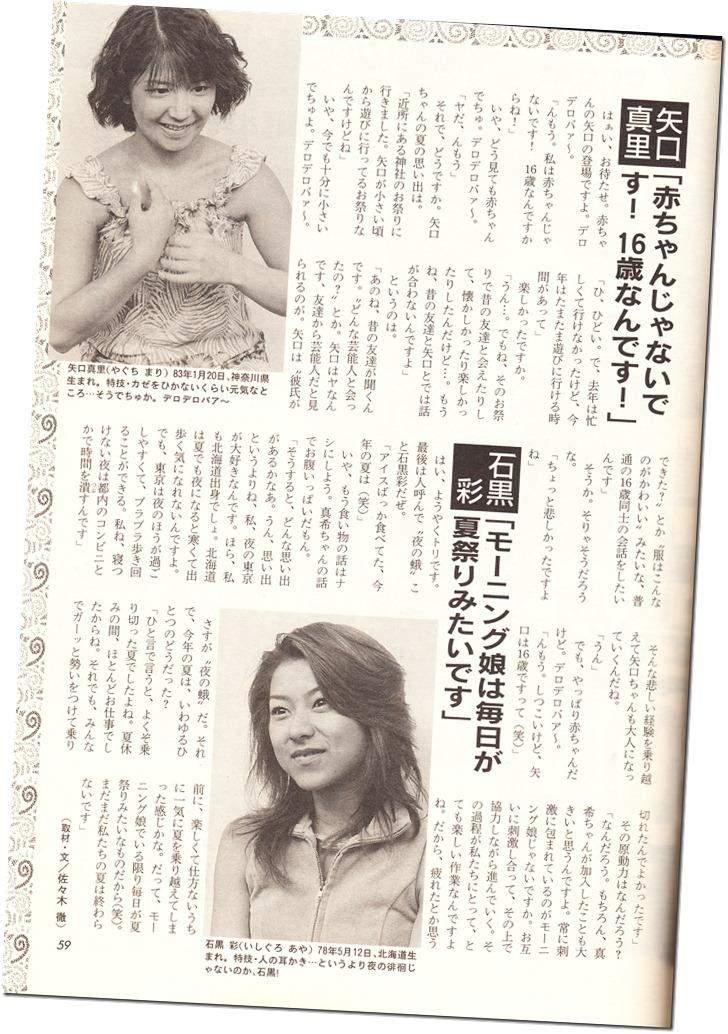 Weekly Playboy 9.28 (14)