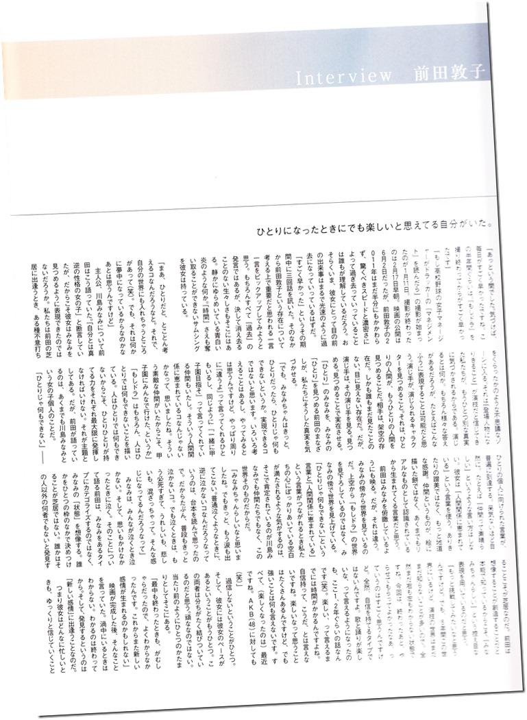 あっちゃんで女優美学II (11)