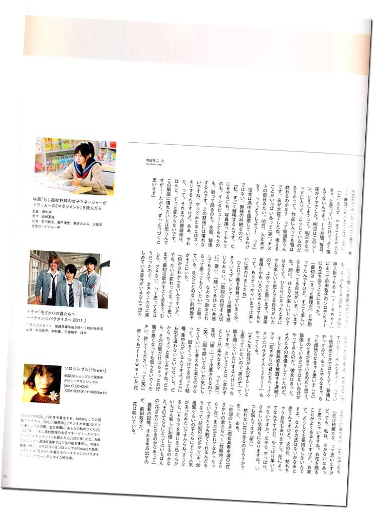 あっちゃんで女優美学II (12)