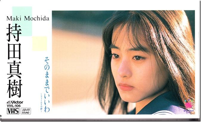 """Mochida Maki """"Sono mama de iiwa~field no suna~"""" VHS (cover scan)"""