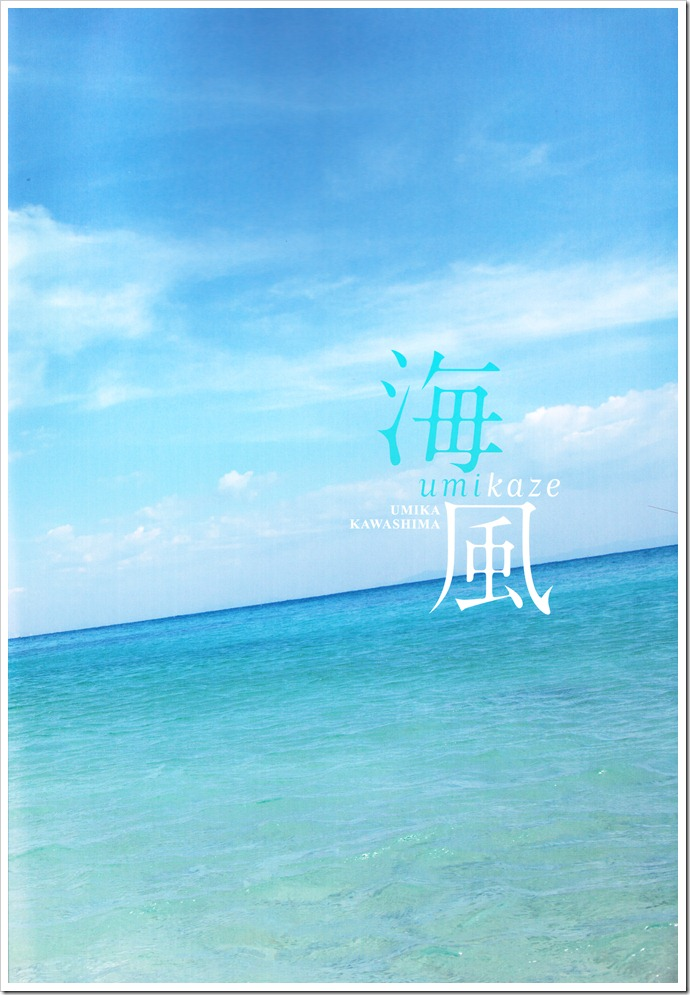 Kawashima Umika  Sea~Breeze (5)