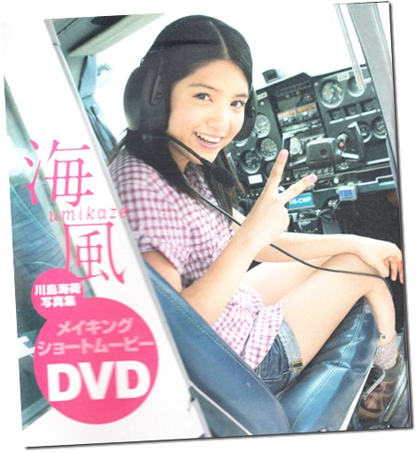 Kawashima Umika Sea~Breeze (making of DVD) jacket sleeve front