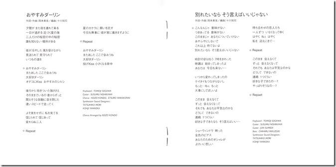 Okamoto Mayo Smile booklet (7)