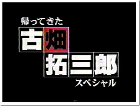 SmapxSmap Furuhata Ninzaburo Special (4)